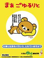 kuma_yutori.jpg
